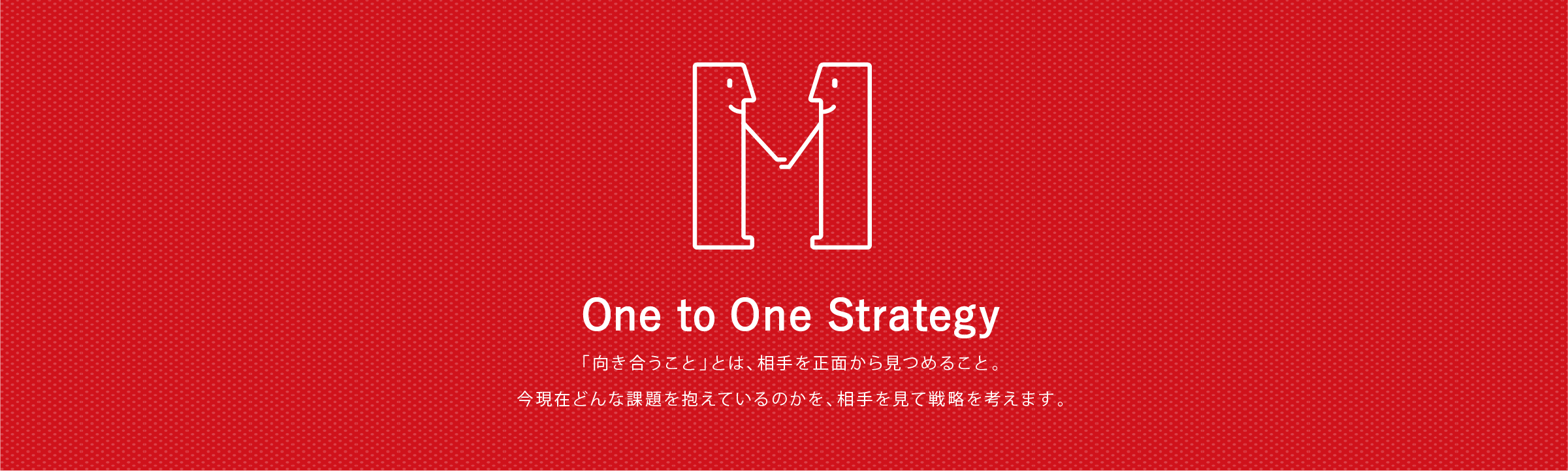 One to One Strategy
